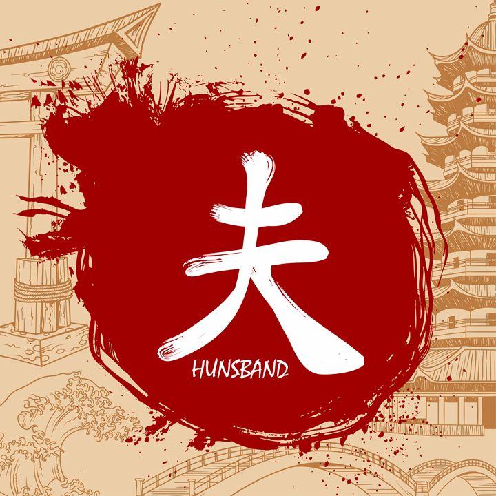 Hand Drawn Japanese Kanji - Husband - tillhunter