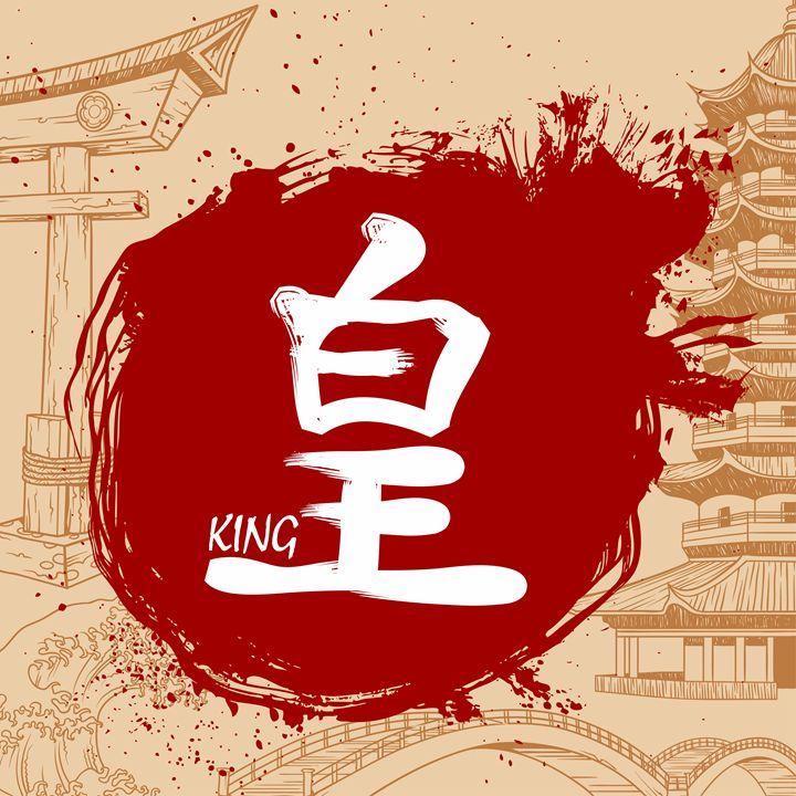 Hand Drawn Japanese Kanji - King - tillhunter