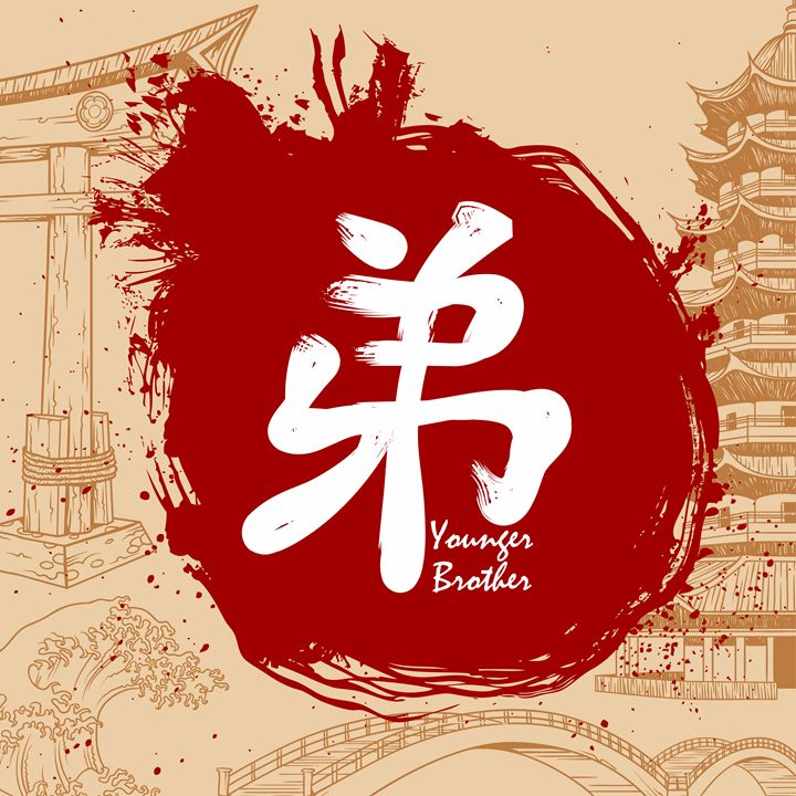 Japanese Kanji - Younger brother - tillhunter