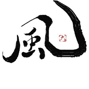 "Japanese Calligraphy ""WIND(風)"""