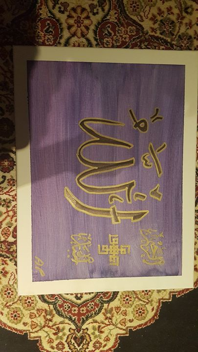 Allah - Armaan Pardhan Collection