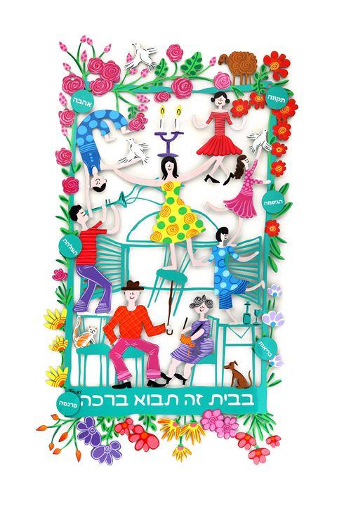 Shabbat Dinner Home Blessing - Tzuki Design