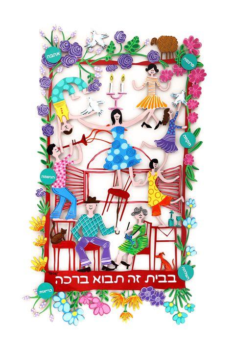 Shabbat Dinner Home Blessing Tzuki - Tzuki Design