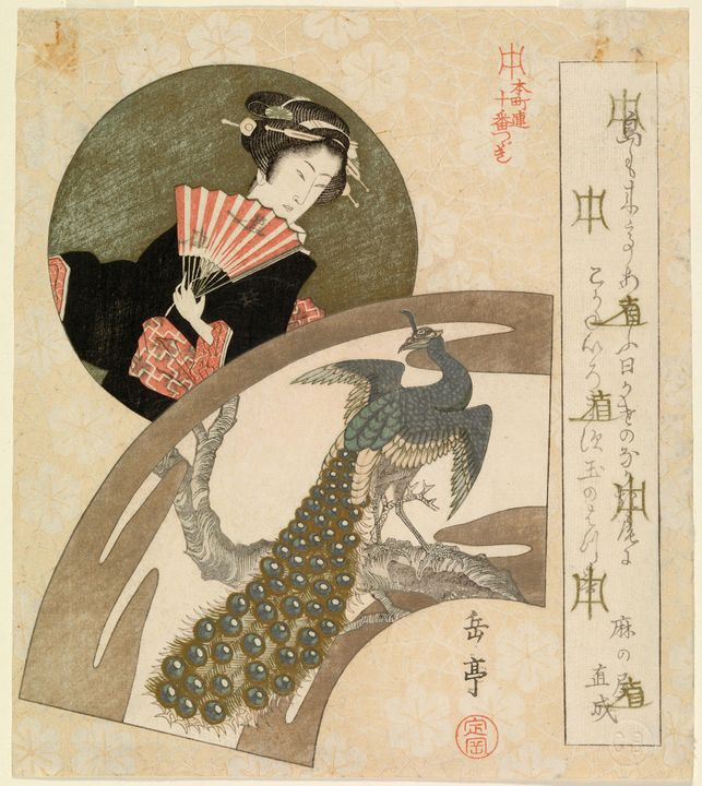 after Gakutei~Geisha and Peacock - Old master image