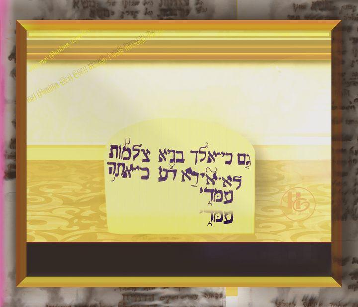 The Lord is my Shepherd - Hillel Glueck