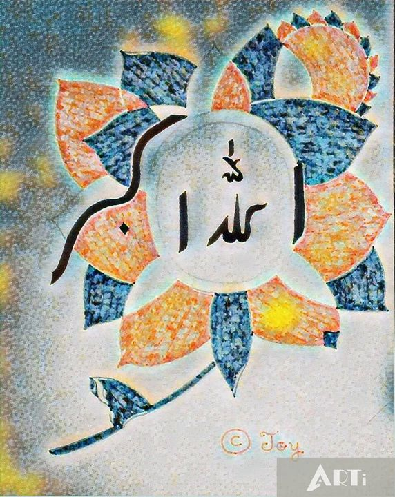 Allah Is The Greatest - Flower Arts