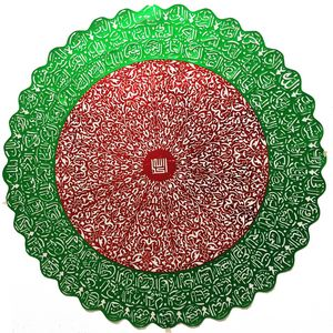 99 Names of Allah - Green/Red
