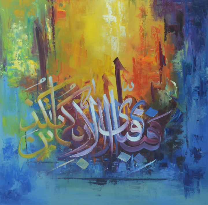 Islamic Calligraphic Painting - Rajput Collection