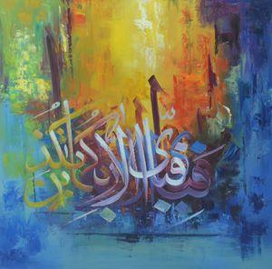 Islamic Calligraphic Painting