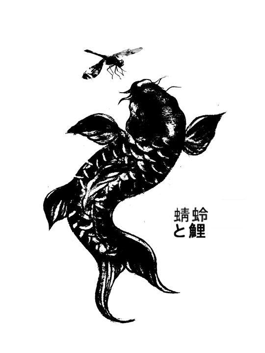 Koi & Dragonfly - Art12