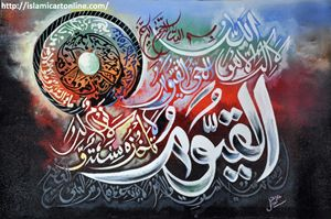 Ayatul Kursi - Islamic Calligraphy