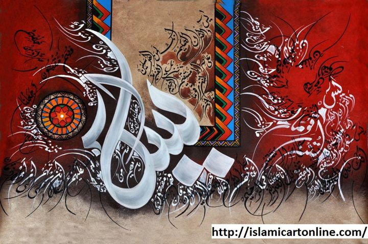 Verses of Surah Ya-Seen - Buy Islamic Art Online UK