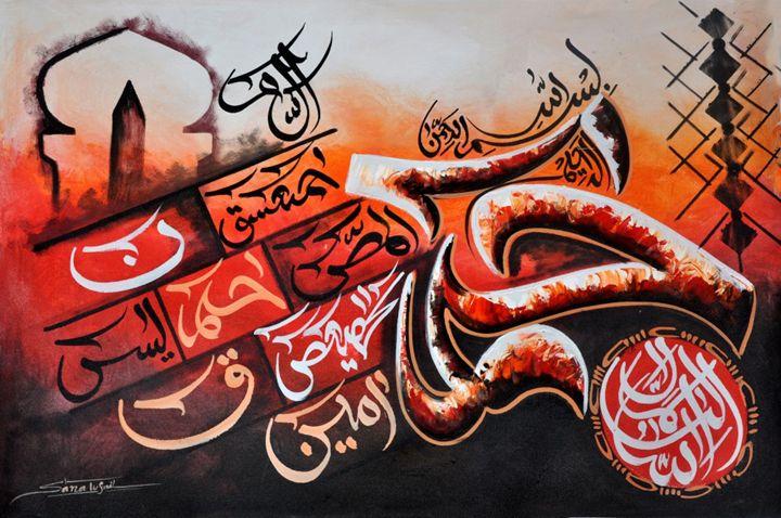 Loh E Qurani Oil Painting - Buy Islamic Art Online UK