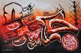 Loh E Qurani Oil Painting