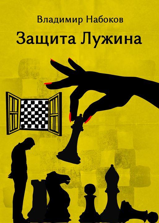 VLADIMIR NABOKOV, LUZHIN'S DEFENSE - IAMREAD