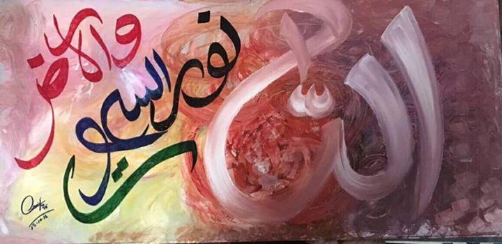 Allah O Noor US Samawat - Q.i.Z Art Collection