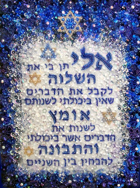 Judaica text art bead embroidery - Sofia Goldberg's Gallery