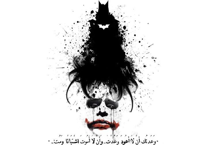 Mut Bat - Ahmad El-Hafez
