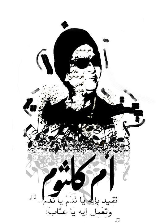 Mama - Ahmad El-Hafez