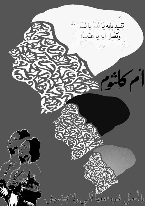 Arabic Heritage of Om Kalthoum - Ahmad El-Hafez