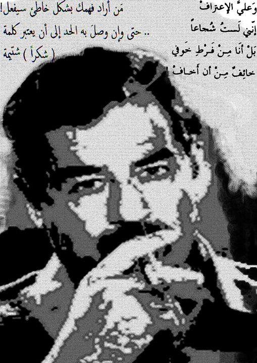 Saddam - Ahmad El-Hafez