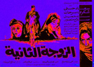 The 2nd Wife. Remastered - Ahmad El-Hafez