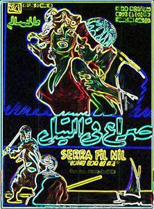 Struggle in the nile 2 - Ahmad El-Hafez