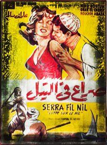 Sath - Ahmad El-Hafez
