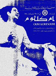 OMKAL Poster - Ahmad El-Hafez