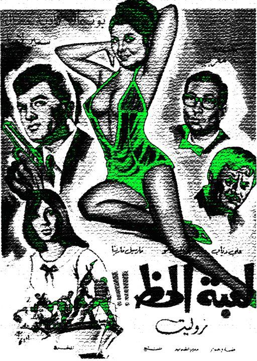 A Game of Luck - Ahmad El-Hafez