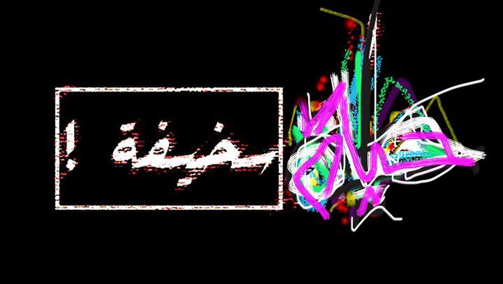 Stupid Life - Ahmad El-Hafez