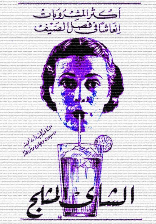 Iced Tea - Ahmad El-Hafez