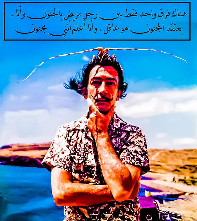 Dali The Mad - Ahmad El-Hafez