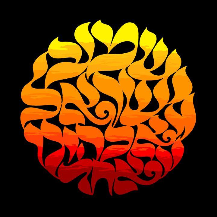 Shema Yisrael sunset - Ely Greenhut