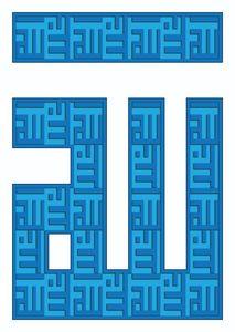 "Khat/ Calligraphy Kufi ""Allah"""