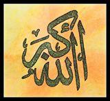 Allah 4, 500 x 500 cm