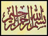 Allah 3, 500 x 500 cm