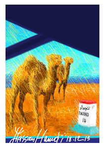 two camels - Hassan Hamdi