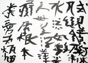 Han Shan's Poem for Pang