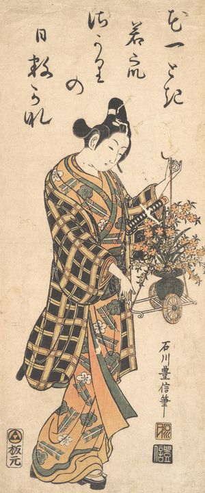 Ishikawa Toyonobu~石川豊信画 小型花車持ち若衆Youn - Classical art