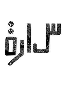 decorated name sarah in Arabic