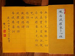Chinese Calligraphy Heart Sutra
