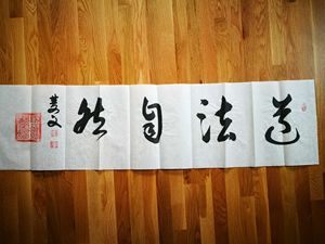 Chinese calligraphy Tao Te Ching