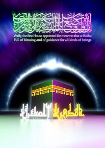The Holy Kabah Ambigram