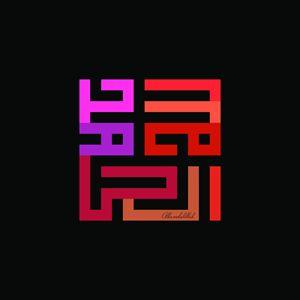 ALHAMDULILLAH ( pink ob )