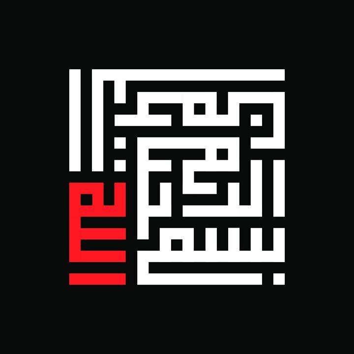 BISMILLAH ( logo 1 ) - KUFI GALLERY LANGKAWI