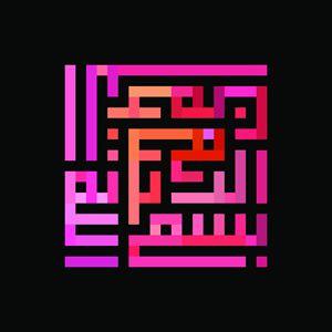 BISMILLAH ( pink ob )