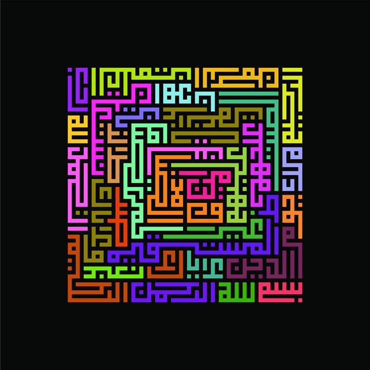 ALFATEHA ( rainbow ) - KUFI GALLERY LANGKAWI