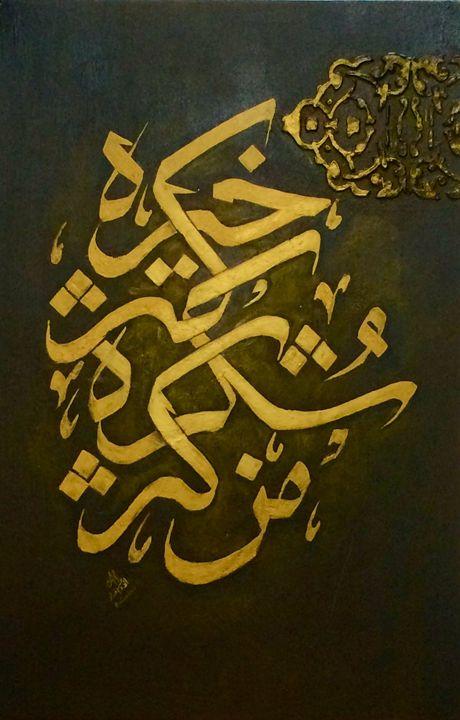 Arabic calligraphy - Arabic calligraphy art