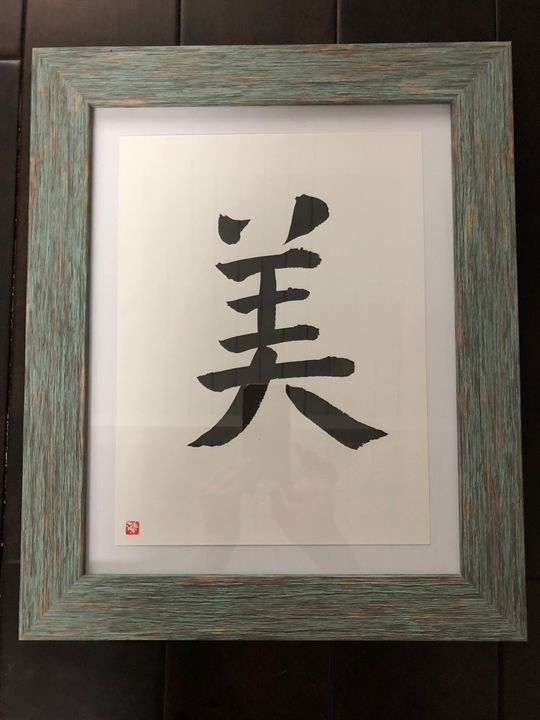 Japanese Calligraphy Original Art 美 - Japanese Calligraphy Original Art Gallery